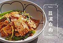 蒜泥白肉,川菜凉菜中之经典的做法