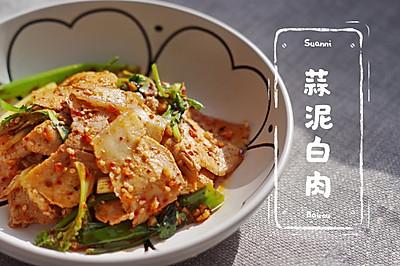 蒜泥白肉,川菜凉菜中之经典