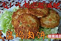 鸡肉豆腐饼#爱乐甜夏日轻质甜蜜#的做法