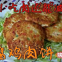 鸡肉豆腐饼#爱乐甜夏日轻质甜蜜#