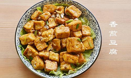香炸豆腐的做法