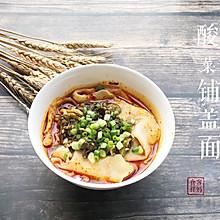 川渝特色早餐:酸菜铺盖面