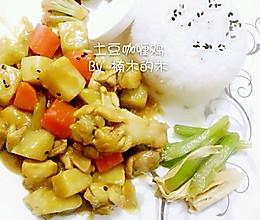 土豆胡萝卜咖喱鸡的做法