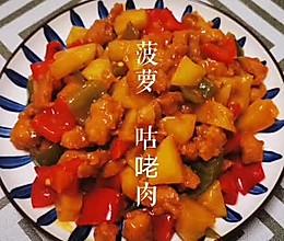 酸甜菠萝咕咾肉的做法