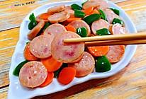 #太太乐鲜鸡汁玩转健康快手菜#青椒胡萝卜炒香肠的做法