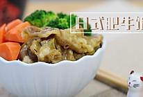 晚饭不知道吃什么?【日式肥牛饭】,简简单单、营养足够。的做法