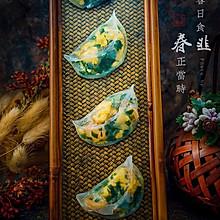 韭菜粿#春风十里,不如吃起#