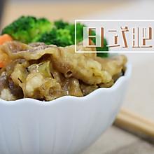 晚饭不知道吃什么?【日式肥牛饭】,简简单单、营养足够。