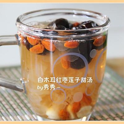 养颜甜品------白木耳红枣莲子甜汤