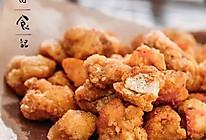 盐酥鸡 日食记的做法