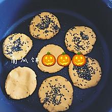 自制软糯芝香南瓜饼
