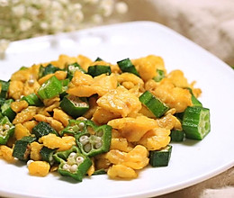 秋葵炒鸡蛋——迷迭香的做法