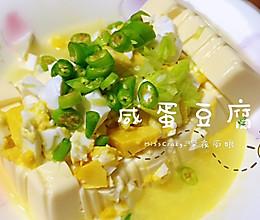 【咸蛋内酯豆腐】的做法