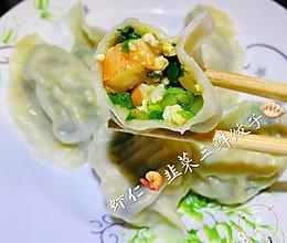 #我们约饭吧#虾仁韭菜三鲜饺子的做法