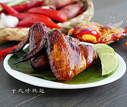【中式烤鸡翅】的做法