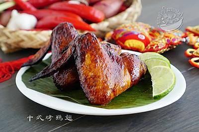 【中式烤鸡翅】