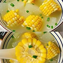 美味减脂汤❗️鲜甜好喝的玉米冬瓜汤