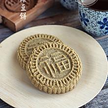 【绿豆饼】