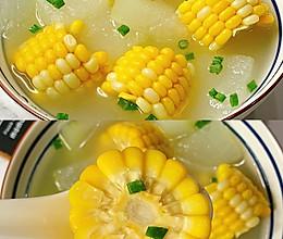 美味减脂汤❗️鲜甜好喝的玉米冬瓜汤的做法