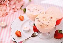 堪比哈根达斯的草莓果肉冰激凌(独创)的做法