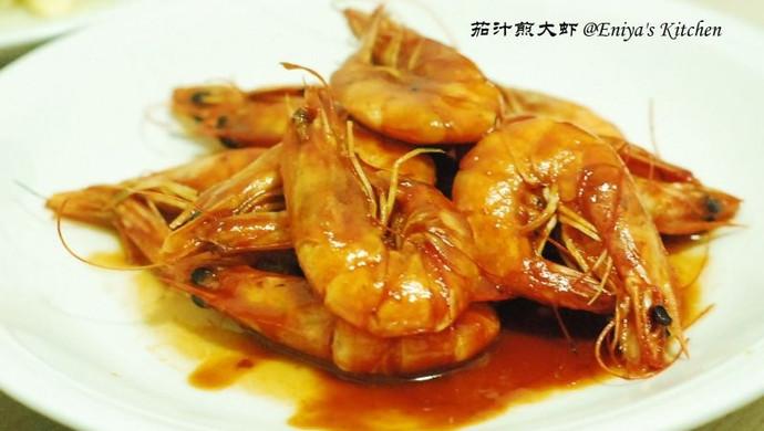 茄汁煎大虾