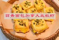 美食带来的快乐,有很香很香的味道,蒜香面包北极虾家常菜的做法