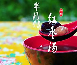 红枣汤的做法