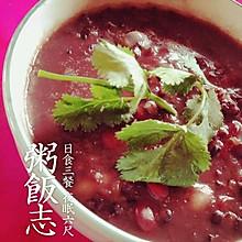 红枣红豆黑米粥
