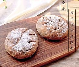 全麦核桃红枣软欧包#长帝烘焙节(刚柔阁)#的做法