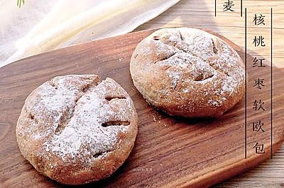 全麦核桃红枣软欧包#长帝烘焙节(刚柔阁)#