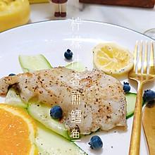 柠檬香煎鳕鱼#爱乐甜夏日轻脂甜蜜#