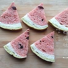 西瓜吐司(面包机版)