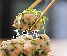 蒸虾丸的做法