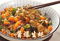 酱爆生蚝(详细的酱汁配方)的做法