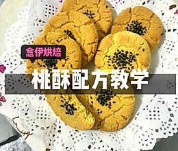 传统老式桃酥配方,普通面粉新手简单易学的做法