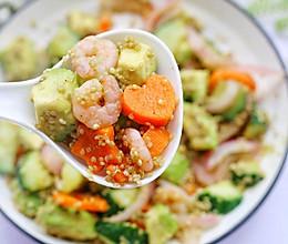 #爽口凉菜,开胃一夏!#牛油果藜麦虾仁沙拉的做法