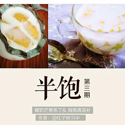 椰奶芒果布丁+海南清凉补