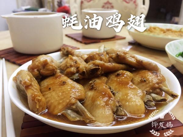 蚝油蒸鸡翅的做法