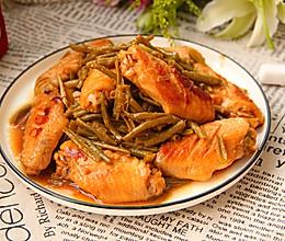 鸡翅炖青豆的做法