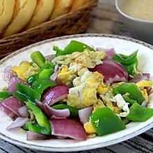 青椒洋葱炒鸡蛋