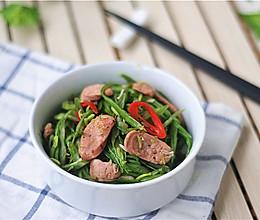 四季豆炒肉肠的做法