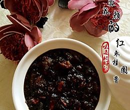 #东菱魔力果趣面包机之补血养颜的红枣桂圆膏的做法
