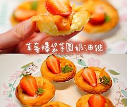 草莓爆浆芋圆奶油挞@米博的做法