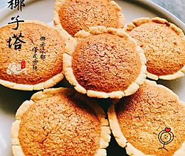 椰子塔,厦门椰子饼的做法