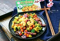 养生咖喱杂蔬#安记咖喱快手菜#的做法