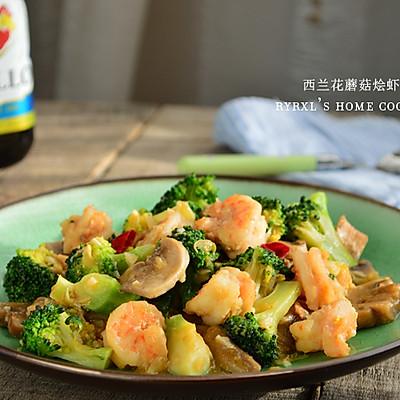 橄露Gallo经典特级初榨橄榄油试用之四——西兰花蘑菇烩虾仁的做法 步骤1