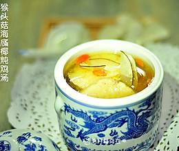 猴头菇海底椰炖鸡汤的做法
