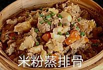 #福气年夜菜#米粉蒸排骨的做法