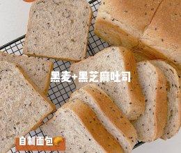 直接法超软黑麦吐司黑麦+黑芝麻双黑组合的做法