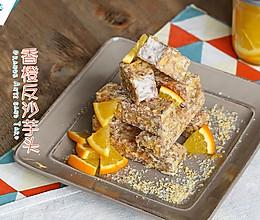 香橙反沙芋头的做法